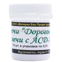 АСД-2  свечи Дорогова  10 шт по 0.01