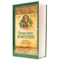 """Книга """"Полная книга Ароматерапии"""""""