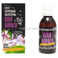 Масло косметическое Бораго (Огуречник) 50 г.