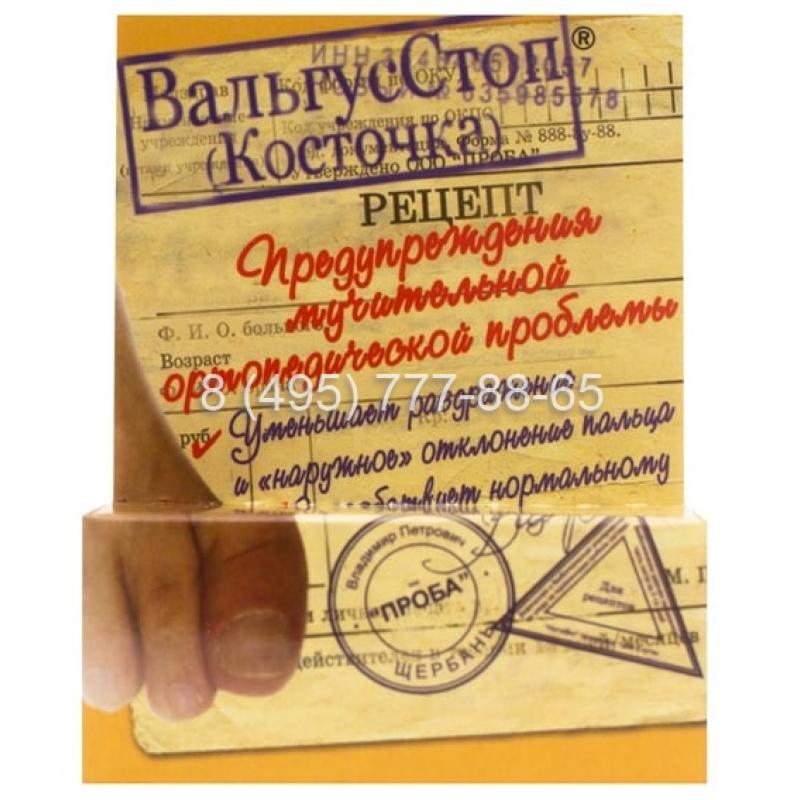 Вальгусстоп Косточка Инструкция - фото 10