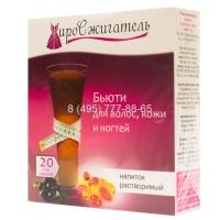 Бьюти (напиток для волос, кожи,ногтей), жиросжигатель 20 пак.по 5 гр.