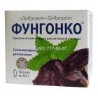 Фунгонко - ректальные свечи при онкологии, 10 шт по 0,8 г