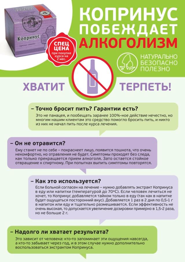 Гриб навозник от алкоголизма: какой применяют для лечения, где купить навозный гриб